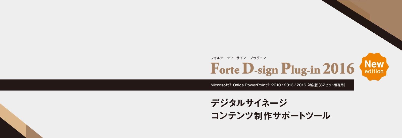 forte_banner-1