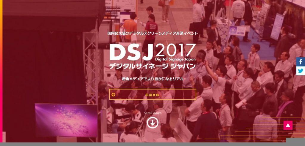 DSJ2017